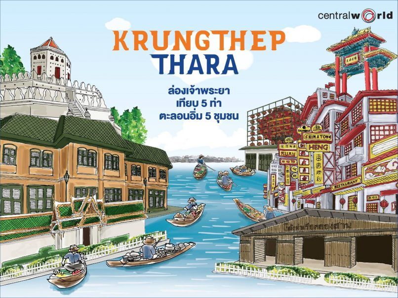 Krungthep Thara at CentralWorld
