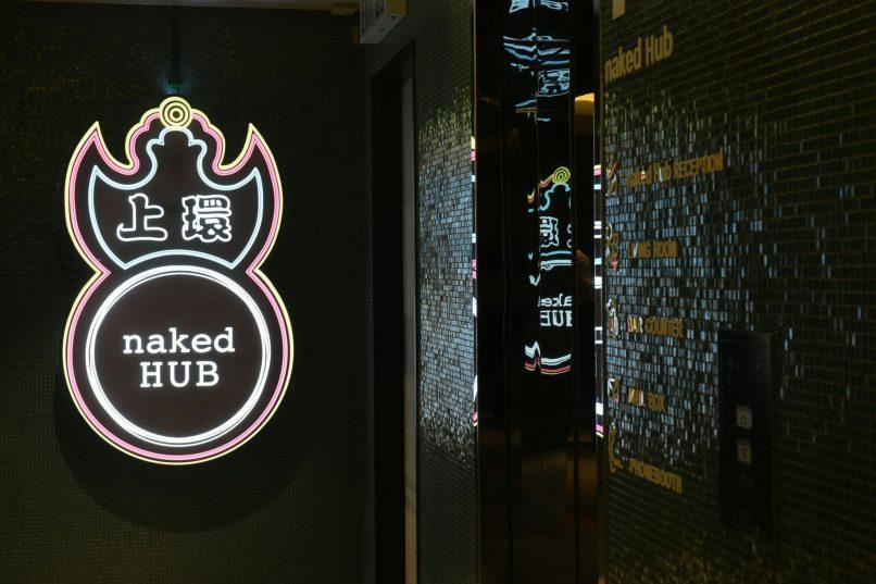 naked Hub - Bonham Strand co-working space - Hub lift lobby